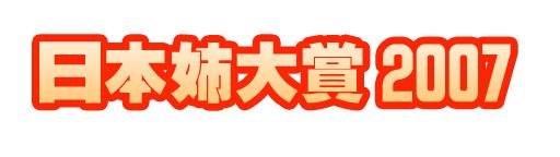 日本姉大賞2007