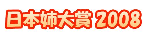 日本姉大賞2008