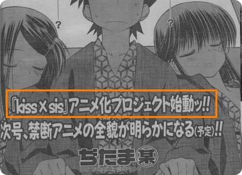 『Kiss×sis(キスシス)』アニメ化プロジェクト始動ッ!!