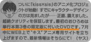 『Kiss×sis(キスシス)』単行本第3巻限定版はDVD付き