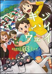 コミックス版ペンギン・ハイウェイ 3