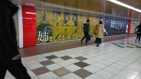 姉なるもの 新宿駅広告
