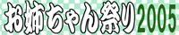 お姉ちゃん祭り2005